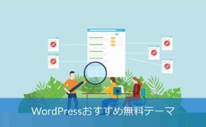 WordPressのおすすめ無料テーマ5つ
